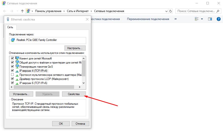 Где изменить IP адрес на компьютере Windows