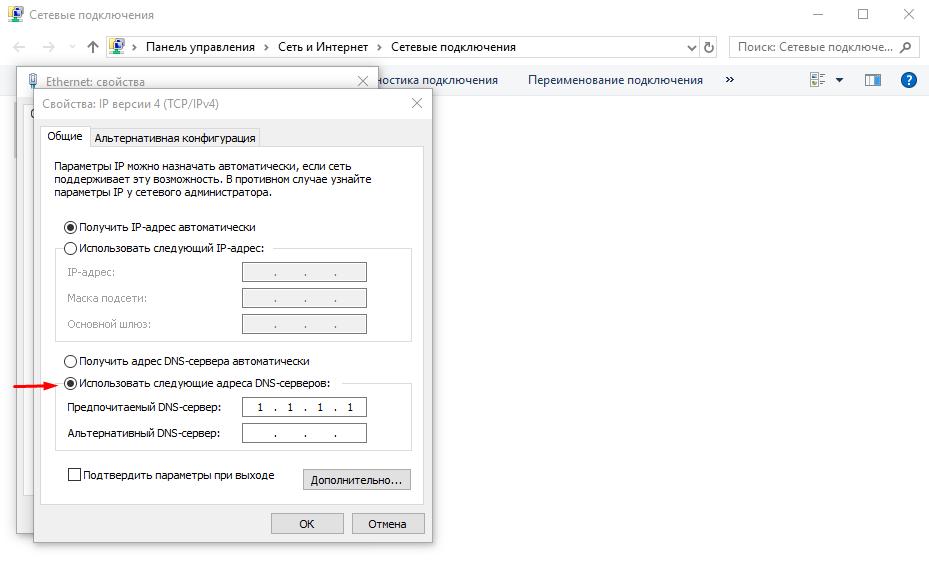 Как изменить DNS на компьютере Windows